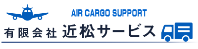 航空貨物運送を行う愛知県北名古屋市の(有)近松サービス|大型トラックドライバー求人中